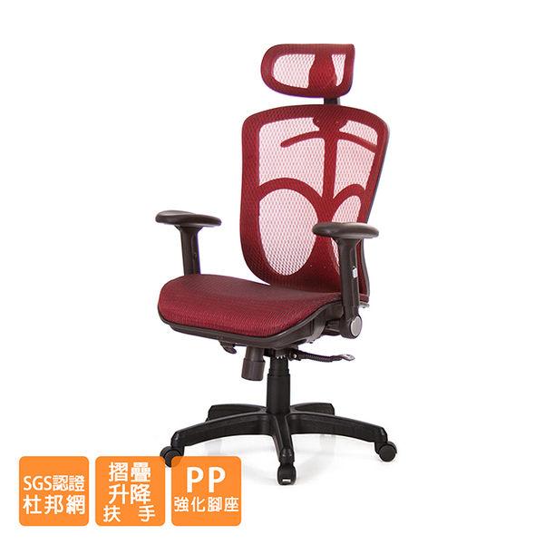 GXG 高背電腦椅 (摺疊扶手) 型號091EA1