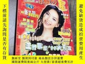 二手書博民逛書店青春之星1999.9罕見張惠妹 黎明Y403679