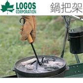 丹大戶外【LOGOS】日本荷蘭鍋把/荷蘭鍋專用提把/手提把/手提鉗 81062202