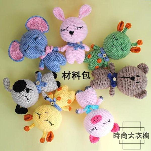手工玩偶diy材料包鉤針編織毛線娃娃玩具【時尚大衣櫥】