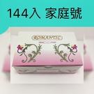 【滿499免運/附發票】144入保險套 樂蔓蒂斯衛生套 家庭號大包裝避孕套