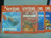 【書寶二手書T8/雜誌期刊_RIX】牛頓_134~140期間_共4本合售_長生不死的科技等