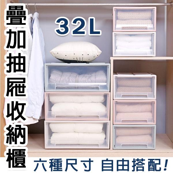 抽屜櫃(32L)-高耐重可疊加萬用分隔抽屜收納盒 化妝盒 抽屜盒 收納櫃 棉被收納 衣櫥【AN SHOP】