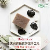 捷克植物世界 菠丹妮botanicus  天然有機死海泥手工皂  深層清潔毛細孔 SP嚴選家