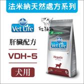 Vet Life法米納VDH-5〔處方犬糧,肝臟配方,2kg〕 產地:義大利