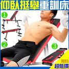 百變重量訓練機重訓仰臥起坐板舉重床組舉重...