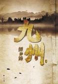 九州縹緲錄(五)【城邦讀書花園】