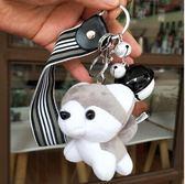 狗年生肖禮品掛件毛絨公仔鑰匙扣可愛哈士奇女包掛件車鑰匙錬圈-享家生活館
