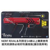 NERF樂活射擊對戰 RIVAL決戰系列阿波羅XV700 可選顏色 TOYeGO 玩具e哥