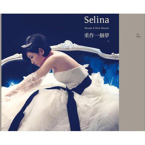 Selina   重作一個夢 CD附DVD (購潮8)