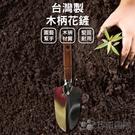 【珍昕】台灣製 木柄花鏟(長約28x木柄長12.5x最寬8.5cm)/花鏟/木鏟/鏟子/園藝