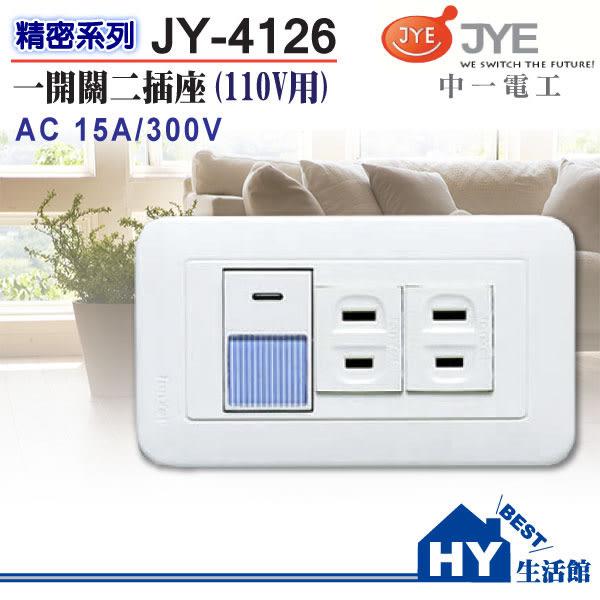 中一電工 精密系列 埋入式螢光開關面板 JY-4126 一開雙插 (110V) 蓋板 電器插座