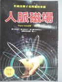 【書寶二手書T1/心靈成長_GOF】人脈磁場_嫜屏, ShigetaSait