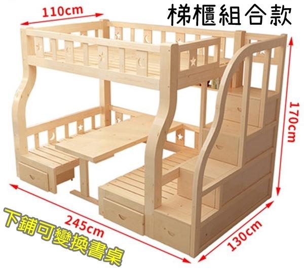 【千億家居】兒童多功能床組可變書桌/(梯櫃上下鋪110X130公分)/母子床/高低床組/兒童家具/JT128-4