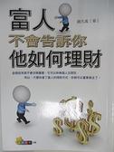 【書寶二手書T7/財經企管_IDD】富人不會告訴你,他如何理財_趙凡禹
