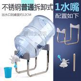 水桶架不銹鋼水桶支架純凈水桶裝水架台式飲水機簡易【全館滿千折百】