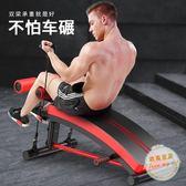 折疊仰臥板歐康仰臥板仰臥起坐健身器材家用多功能輔助收腹器練腹肌板啞鈴凳jy【好康八八折】