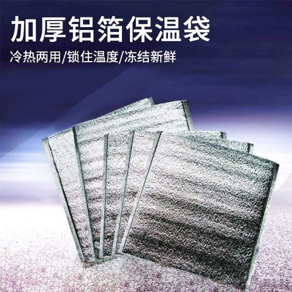 鋁箔保溫袋/加厚冰袋/食品保鮮袋/冷藏外賣保溫袋