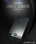 硬碟外接盒外殼S2.5英寸保護殼usb3.0外置讀取筆記本固態外接硬碟盒子 創時代3C館