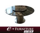 『 e+傢俱 』BT4 賈爾斯 Giles 設計款-銀白龍 天然玉石 不銹鋼圓柱腳座 餐桌   圓餐桌