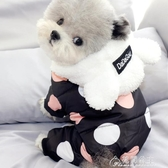 狗狗衣服-秋冬加厚保暖寵物棉衣狗狗衣服泰迪比熊博美雪納瑞貴賓小型犬衣服 花間公主