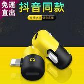蘋果7耳機轉接頭type-c二合一iPhone7轉接線8plus手機充電聽歌兩用XRxs轉換接口x分線器max多用3.5mm