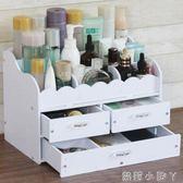 化妝收納盒創意大號抽屜式桌面化妝品收納盒收納架飾品盒 全館免運