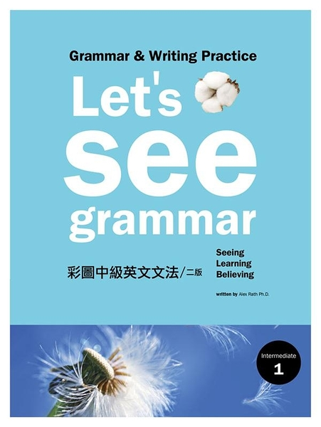 (二手書)Let's See Grammar:彩圖中級英文文法 【Intermediate 1】(二版)