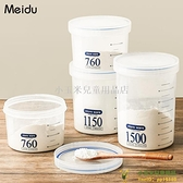 買一送一 pp奶粉盒防潮便攜外出食品塑料瓶子透明密封罐儲存罐收納盒奶粉罐品牌【小玉米】