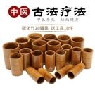 20個碳化竹筒竹罐拔火罐竹罐拔罐器30罐竹炭罐水煮竹子家用一套裝