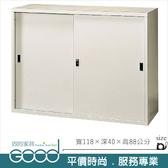 《固的家具GOOD》205-11-AO 拉門鐵櫃/4尺/公文櫃/鐵櫃