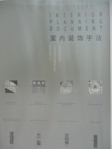 【書寶二手書T8/建築_DPC】室內装饰手法 = Interior planning document_日本室內裝飾手法編輯委員會