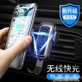 車載無線充電器手機支架汽車蘋果x支駕8智能感應全自動創意小 DF 科技藝術館