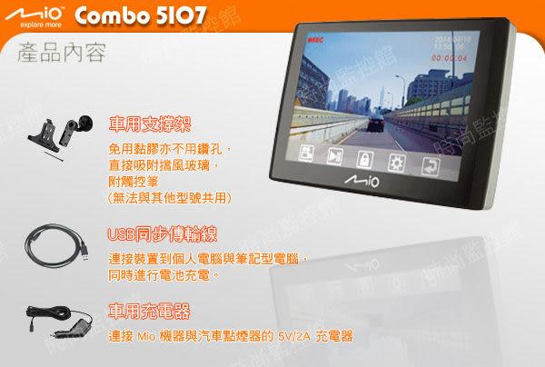 『時尚監控館』Mio Combo 5107 四合一行車記錄導航機 120度廣角 聲控導航