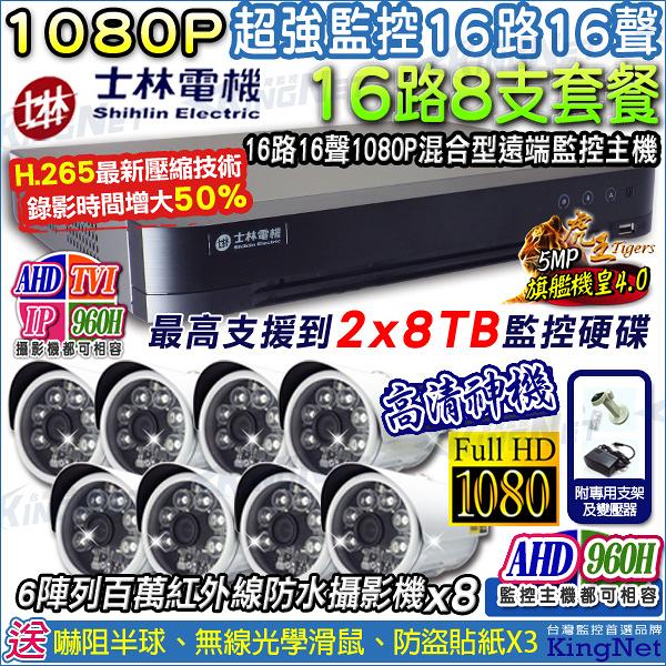 監視器 士林電機 TVI監控16路主機套餐 DVR 16路監控主機+1080P 6陣列防水攝影機x8 台灣安防