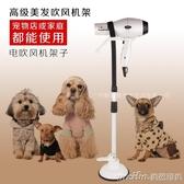寵物美容電吹風機支架吹水機支架狗狗美容台專用風筒固定吹干支架igo 美芭