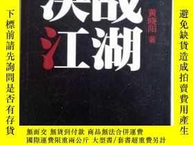 二手書博民逛書店罕見決戰江湖Y23435 黃曉陽 汕頭大學出版社 出版2012
