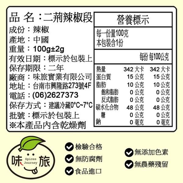 【味旅嚴選】 二荊條辣椒段 100g