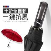 台灣現貨 自動傘 雨傘 三折傘 折疊傘 堅韌傘骨 十骨抗風傘 自動開啟 輕量傘骨