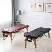 可折疊按摩床家用便攜式推拿火療針床紋身紋繡美容床實木手提QM『櫻花小屋』
