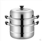 蒸鍋 不銹鋼蒸鍋 加厚湯鍋具饅頭蒸格蒸籠二2層電磁爐通用鍋具湯鍋蒸格 晶彩 99免運