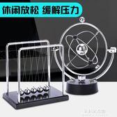 混沌擺件永動機儀牛頓擺球撞球創意磁懸浮物理辦公桌面家居裝飾品  朵拉朵衣櫥