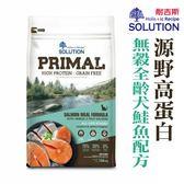 ◆MIX米克斯◆【新品上市】耐吉斯源野高蛋白系列  無穀全齡犬鮭魚配方  3磅