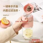 物生物玻璃杯水杯女可愛夏季便攜茶水分離泡茶杯子男高顏值大容量【時尚好家風】