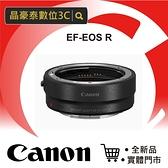 佳能 CANON EF-EOS R EOSR 鏡頭轉接環 (公司貨) 晶豪泰 高雄 實體店面