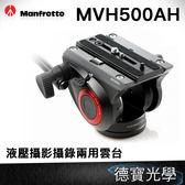 Manfrotto MVH 500AH 液壓攝錄兩用雲台 701HDV改款 公司貨 享刷卡分期零利率