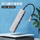 Earldom 藝鬥士 ET-W18 USB-C 多功能擴充HDMI集線器 USB3.0高速傳輸 SD/TF隨插即用
