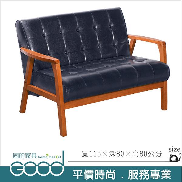 《固的家具GOOD》111-12-AD 黑色法式雙人沙發【雙北市含搬運組裝】