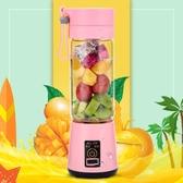 料理機便攜式榨汁機家用水果小型充電迷你炸果汁機電動學生榨汁杯 CIYO黛雅