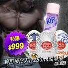 【獨家組合限量搶購】日本 TENGA《自慰蛋 EGG 凱思塗鴉系列》3入+150ml潤滑液(隨機出貨)
